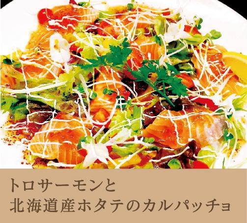 麦笑家 トロサーモンと 北海道産ホタテのカルパッチョ