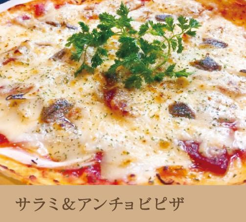 麦笑家 サラミ&アンチョビピザ