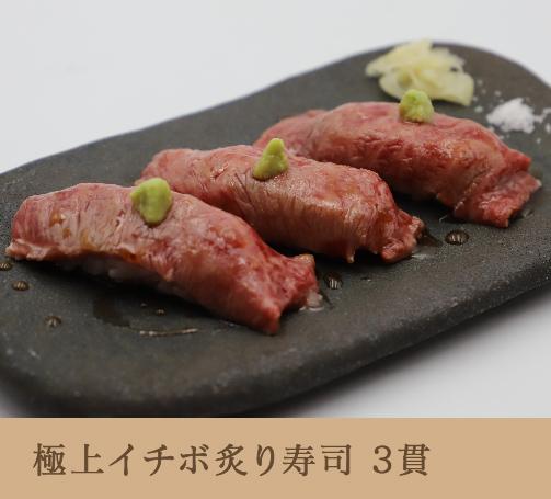麦笑家 極上イチボ炙り寿司 3貫